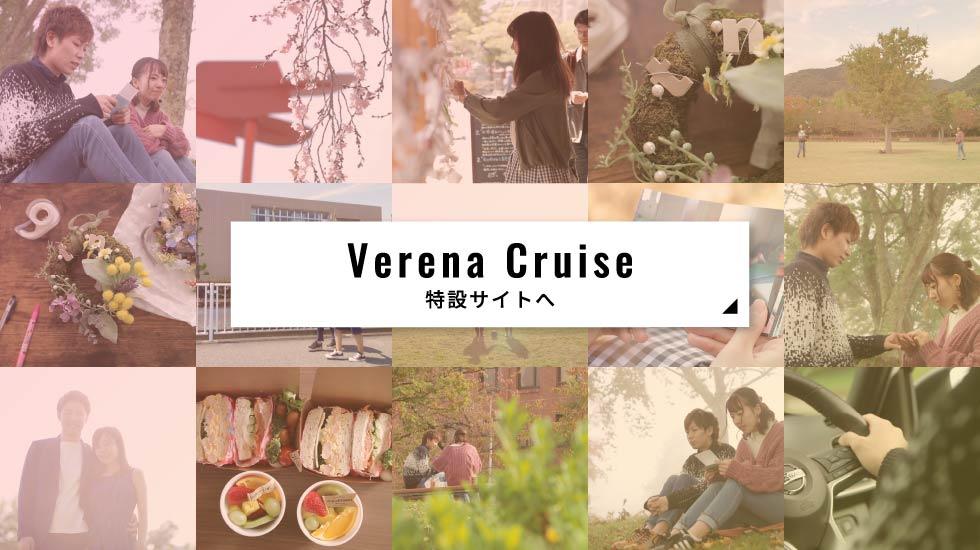 Verena Crewz特設サイトへ