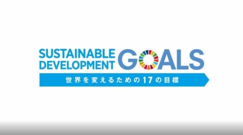 信州大学様 アクア・イノベーション拠点 SDGs動画制作