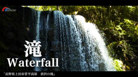 4K)唐沢の滝〜長野県上田市菅平高原〜
