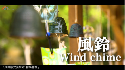 4K)風鈴の音色 響き渡る神社〜長野県安曇野市〜