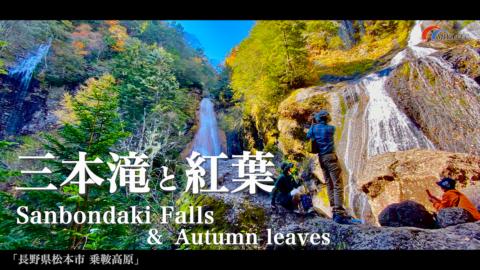 4K)三本滝と紅葉〜長野県松本市乗鞍高原〜